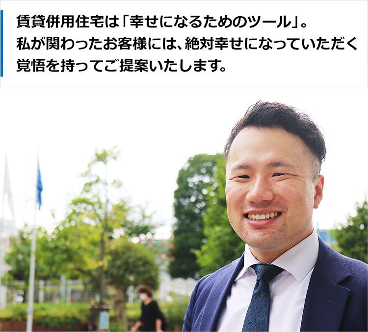はたらくおうちスタッフ町田恵介メイン画像